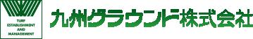 株式会社九州グラウンド